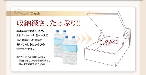 収納深さ、たっぷり!!収納部深さは約31�。2ℓペットボトルをケースでまとめ買いした時にもおいておけるたっぷりの内寸高さです。※ペットボトル種類によって収納できないものもあります。サイズをお確かめください。