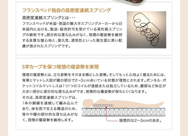 フランスベッド独自の高密度連続スプリングフランスベッドが米国・英国の最大手スプリングメーカーから日本国内における、製造・販売許可を受けている高性能スプリングの総称です。部分的な落ち込みがなく、理想の寝姿勢を維持する良質な寝心地と、耐久性、通気性といった衛生面に高い配慮が施されたスプリングです。S字カーブを保つ理想の寝姿勢を実現理想の寝姿勢とは、立ち姿勢をそのまま横にした姿勢。そしてもっと心地よく寝るためには、背骨とマットレス面が腰の部分で2〜3cmあいている状態が理想とされます。ボンネル・ポケットコイルマットレスは1つ1つのコイルが連続または独立しているため、腰部など体圧が大きい部分に部分的な落ち込みができ、理想的な寝姿勢が保ちにくくなります。その点、高密度連続スプリングは、1本の銅線を連続して編み込んであり、体を面で支える構造のため、背中や腰の部分的な落ち込みがなく、理想の寝姿勢を維持します。