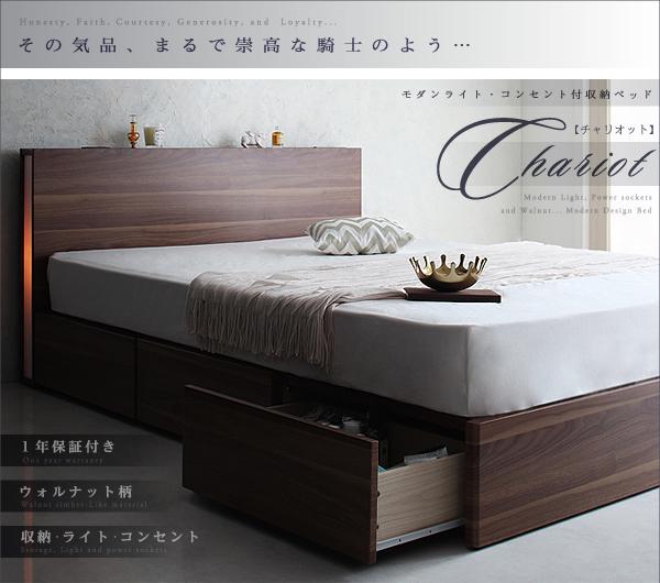 モダンライト・コンセント付き収納ベッド【Chariot】チャリオット
