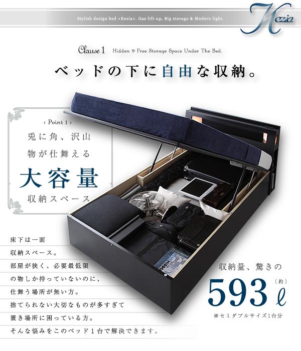 ◆ベッドの下に自由な収納。◆Point 1『兎に角、沢山物が仕舞える大容量収納スペース』床下は一面収納スペース。部屋が狭く、必要最低限の物しか持っていないのに、仕舞う場所が無い方。捨てられない大切なものが多すぎて置き場所に困っている方。そんな悩みをこのベッド1台で解決できます。収納量、驚きの593ℓ(約)※セミダブルサイズ1台分