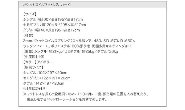 ポケットコイルマットレス:ハード付き●【サイズ】シングル:幅100×長さ195×高さ17cmセミダブル:幅120×長さ195×高さ17cmダブル:幅140×長さ195×高さ17cm