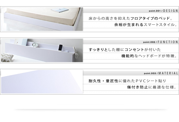 棚・コンセント付きフロアベッド【IDEAL】アイディール