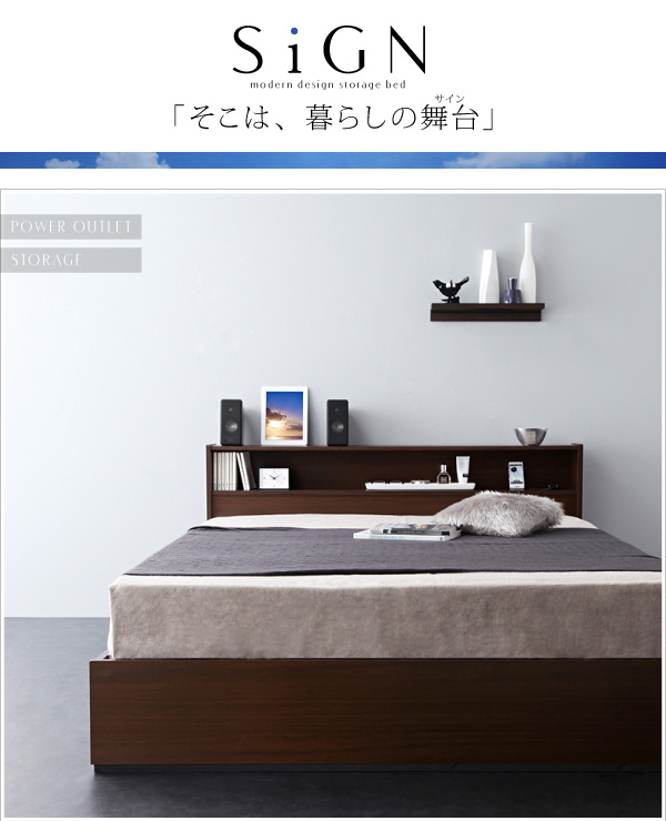 棚・コンセント付き収納ベッド【Sign】サイン