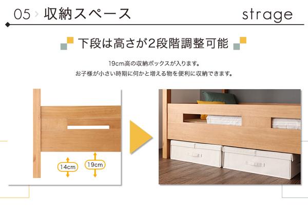 下段は高さが2段階調整可能。