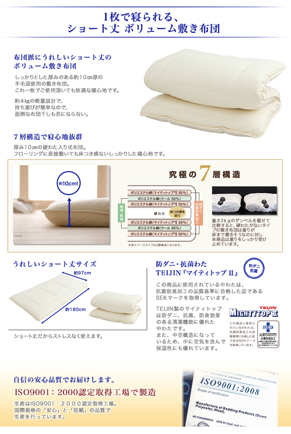 1枚で寝られる、ショート丈敷き布団