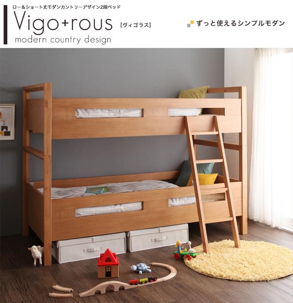 ロー&ショート丈モダンカントリーデザイン2段ベッド【Vigo+rous】ヴィゴラス