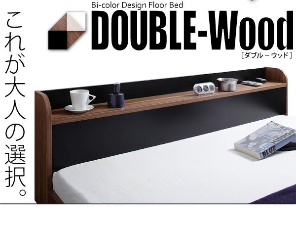 棚・コンセント付きバイカラーデザインフロアベッド【DOUBLE-Wood】ダブルウッド
