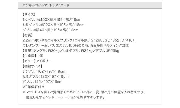 ●ボンネルコイルマットレス:ハード付き●【サイズ】シングル:幅100×長さ195×高さ16cmセミダブル:幅120×長さ195×高さ16cmダブル:幅140×長さ195×高さ16cm