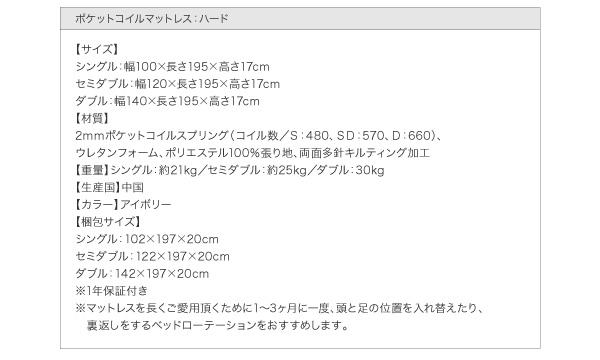 ●ポケットコイルマットレス:ハード付き●【サイズ】シングル:幅100×長さ195×高さ17cmセミダブル:幅120×長さ195×高さ17cmダブル:幅140×長さ195×高さ17cm