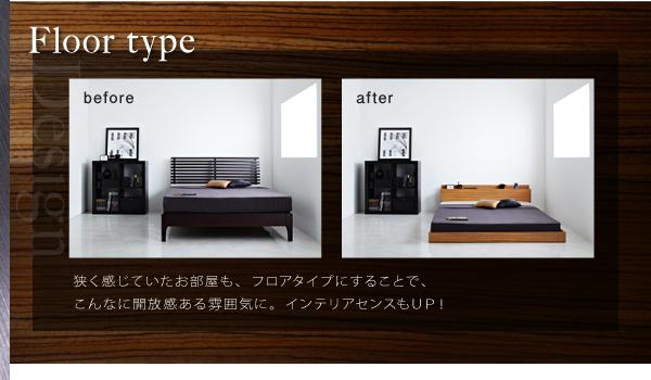 Floor type インテリアセンスもUP!