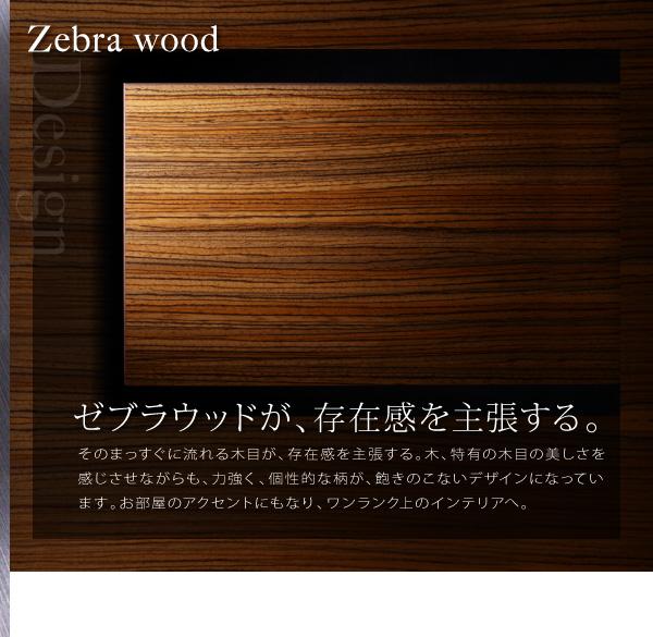 Zebra wood ゼブラウッドが、存在感を主張する。