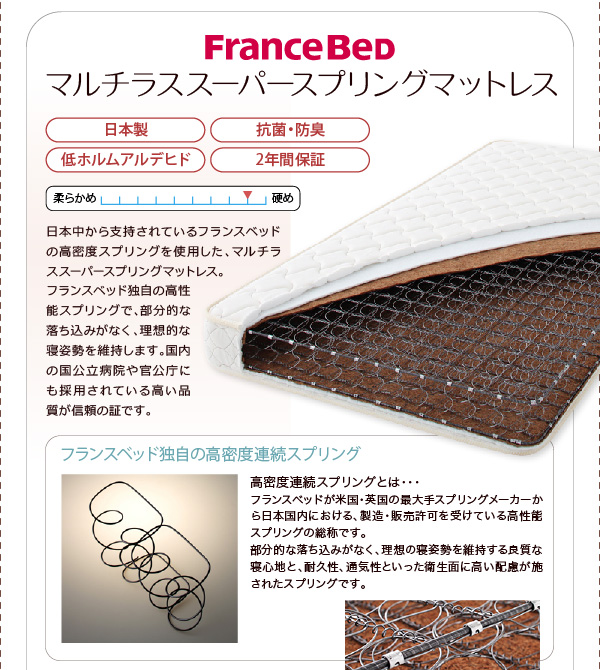 フランスベッド製:マルチラススーパースプリングマットレス【2年間保証】