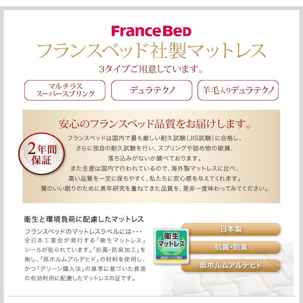 フランスベッド製:マルチラススーパースプリングマットレス/アイボリー【2年間保証】