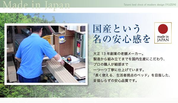フレームは信頼の日本製