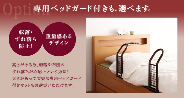 専用ベッドガード付き