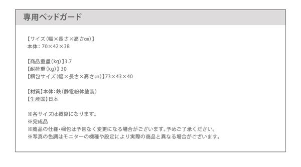 ◆ベッドガード【サイズ(幅×長さ×高さcm)】本体: 73×42×40