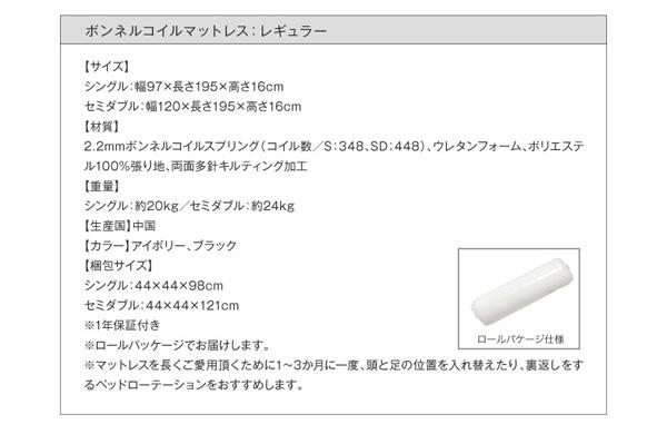 ●ボンネルコイルマットレス:レギュラー付き●【サイズ】シングル::幅97×長さ195×高さ16cmセミダブル:幅120×長さ195×高さ16cm