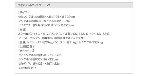 ●国産ポケットコイルマットレス●【サイズ】セミシングル:(約)幅80×長さ195×高さ20cmシングル:(約)幅97×長さ195×高さ20cmセミダブル:(約)幅120×長さ195×高さ20cm