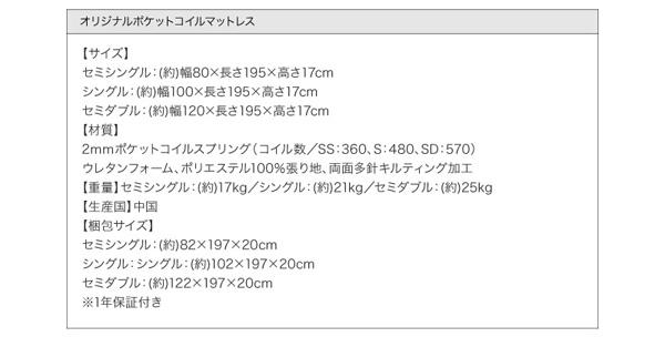 ●オリジナルポケットコイルマットレス●【サイズ】セミシングル:幅80×長さ195×高さ17�シングル:幅100×長さ195×高さ17cmセミダブル:幅120×長さ195×高さ17cm