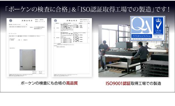 ボーケンの検査に合格 ISO認定取得工場での生産