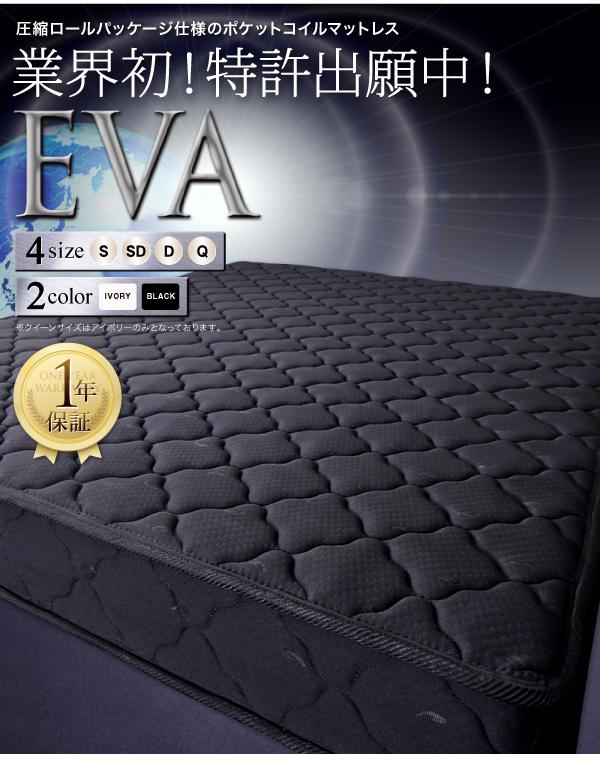 圧縮ロールパッケージ仕様のポケットコイルマットレス【EVA】エヴァ