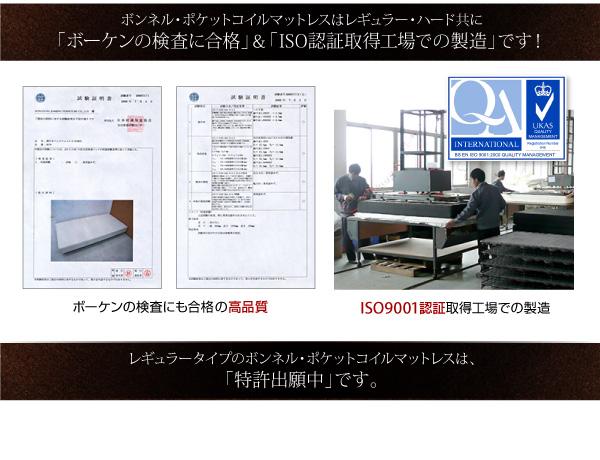 「ボーケンの検査に合格」&「ISO認証取得工場での製造」です!