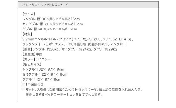 ●ボンネルコイルマットレス:ハード付き●【サイズ】シングル :幅100×長さ195×高さ16cmセミダブル:幅120×長さ195×高さ16cmダブル  :幅140×長さ195×高さ16cm