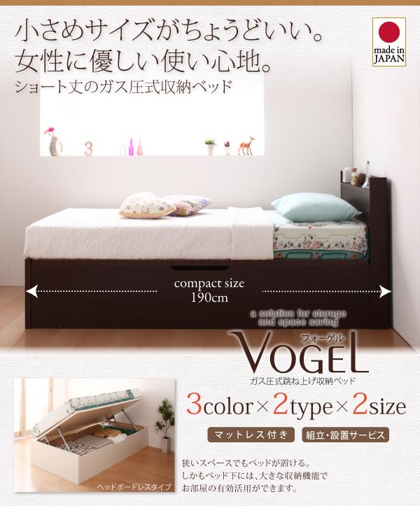 <組立設置>ショート丈ガス圧式跳ね上げ収納ベッド【Vogel】フォーゲル