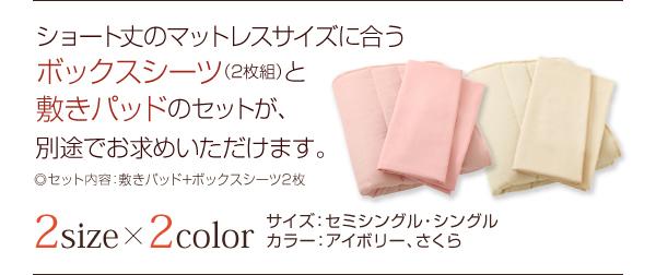 ショート丈のマットレス用ボックスシーツ、敷きパッド