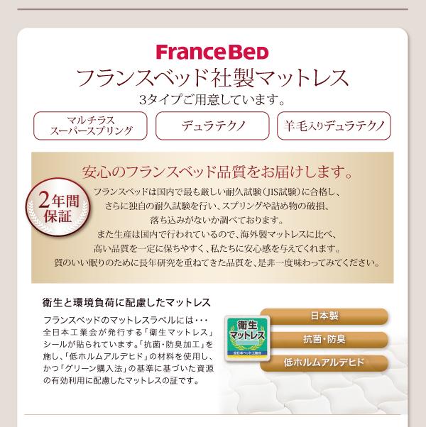 FranceBed フランスベッド社製マットレス