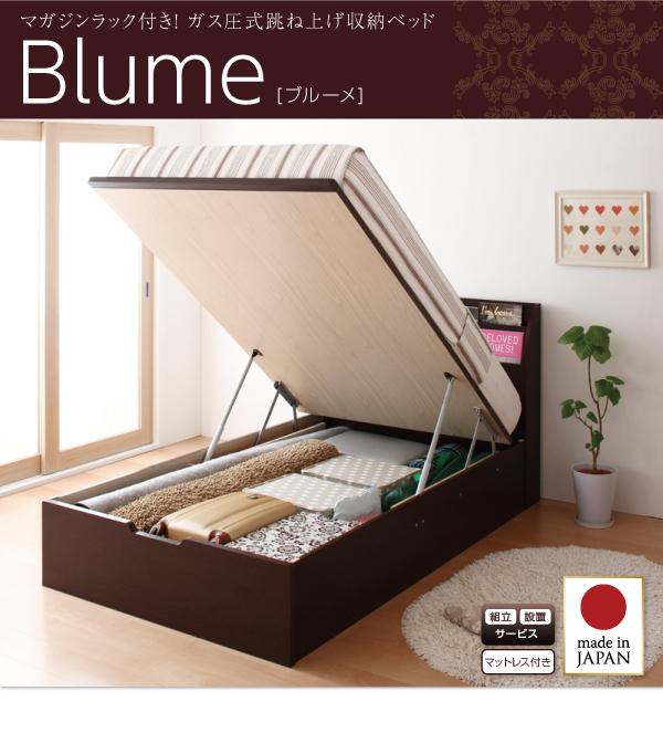 <組立設置>開閉&深さが選べるマガジンラック付ガス圧式跳ね上げ収納ベッド【Blume】ブルーメ
