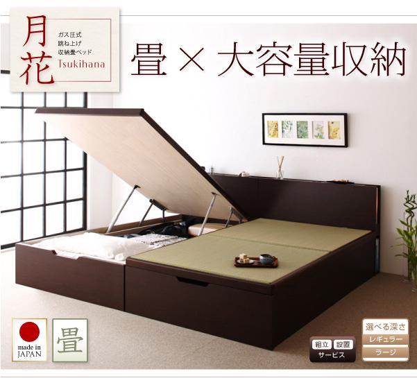 <組立設置>照明・棚付きガス圧式跳ね上げ収納畳ベッド【月花】ツキハナ