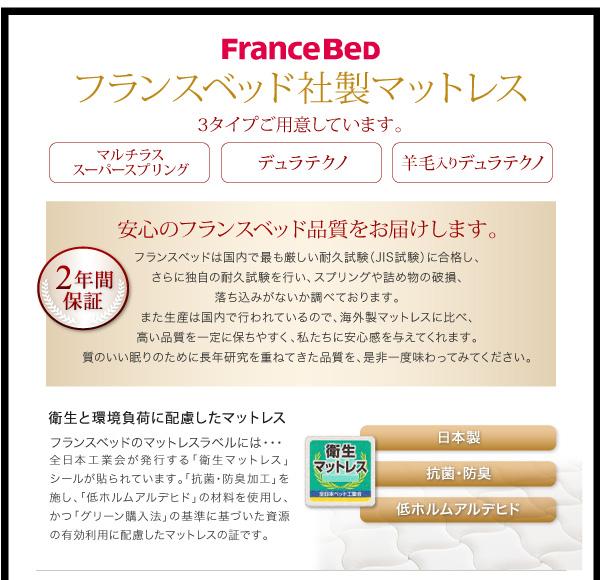 フランスベッド品質