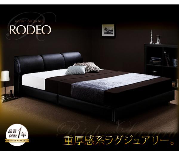 モダンデザインベッド【RODEO】ロデオ