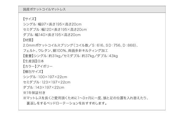 ●国産ポケットコイルマットレス●【サイズ】シングル :幅 97×長さ195×高さ20cmセミダブル:幅120×長さ195×高さ20cmダブル  :幅140×長さ195×高さ20cm