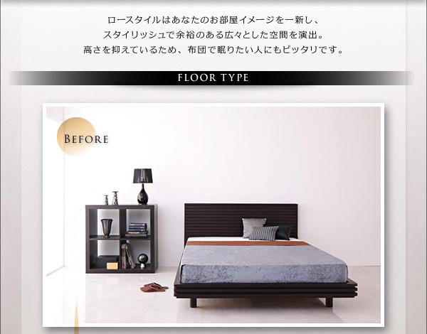ロースタイルはあなたのお部屋イメージを一新