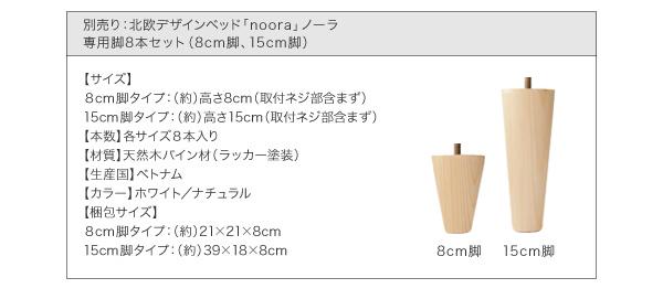 北欧デザインベッド【Noora】ノーラ専用脚8本セット(8cm脚、15cm脚)【サイズ】8cm脚タイプ:(約)高さ8cm(取付ネジ部含まず)15cm脚タイプ(約)高さ15cm(取付ネジ部含まず)