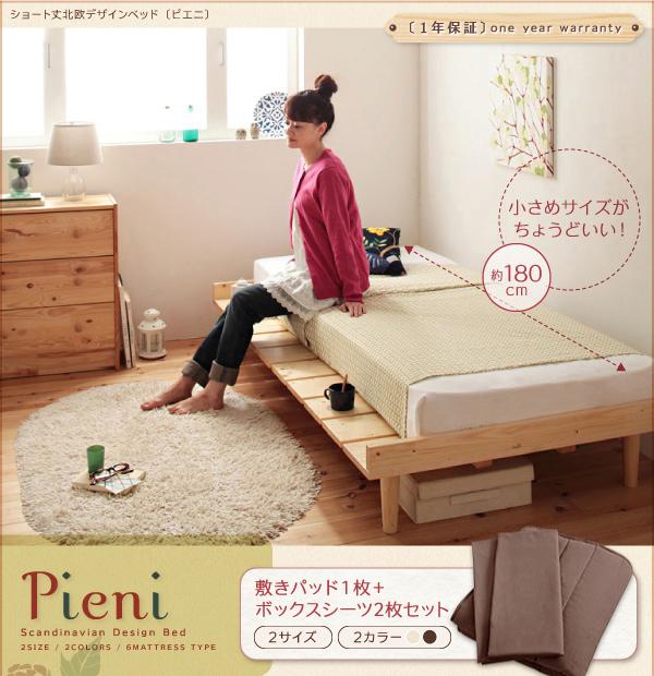 ショート丈北欧デザインベッド【Pieni】ピエニ