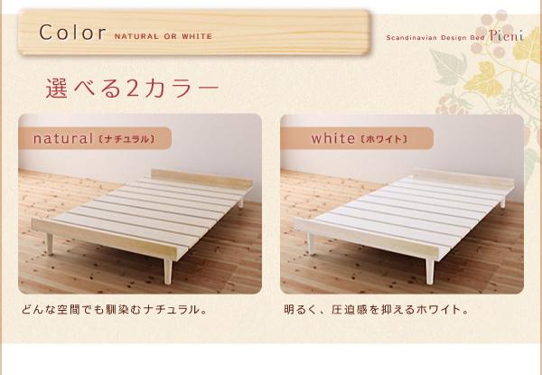 選べるカラー Natural White