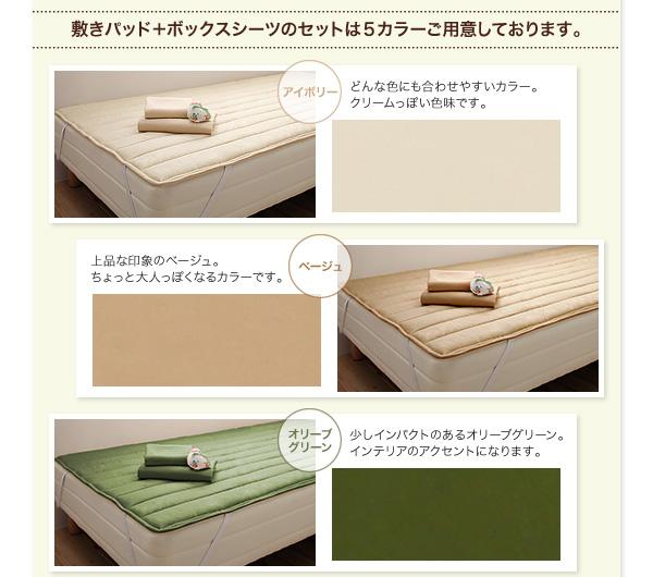 敷きパッド+ボックスシーツは「アイボリー」「ベージュ」「オリーブグリーン」