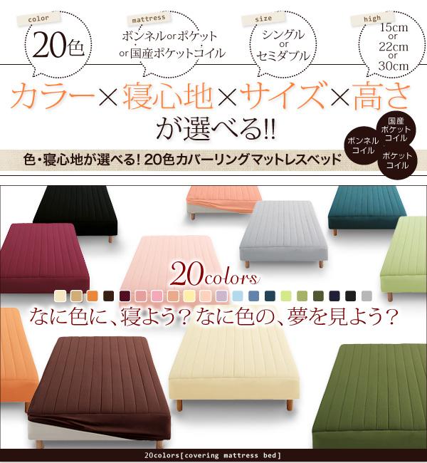カラー、寝心地、サイズ、高さが選べる カバーリングマットレスベッド