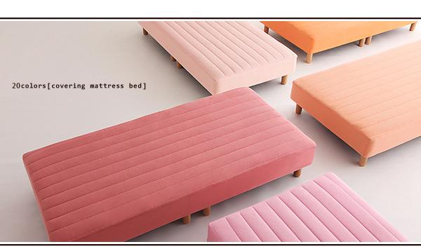 新・色・寝心地が選べる!20色カバーリング【ボンネルコイル】【ポケットコイル】【国産ポケットコイル】マットレスベッド