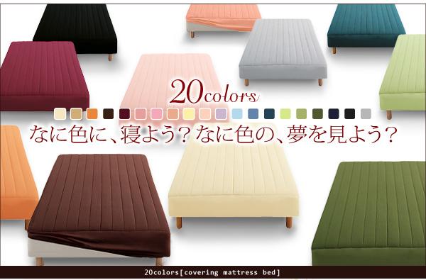 20色のマットレスベッド