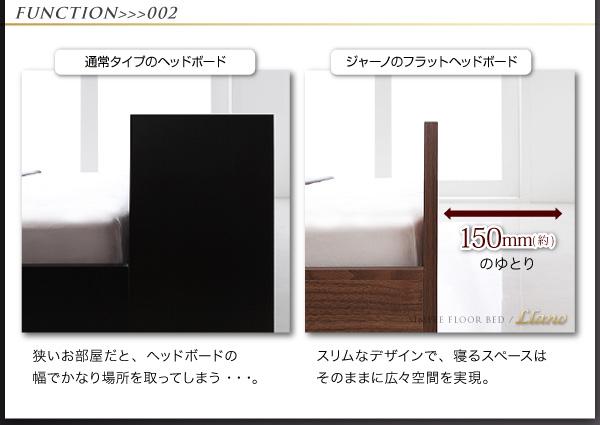 スリムなデザインで、寝るスペースはそのままに広々空間を実現。