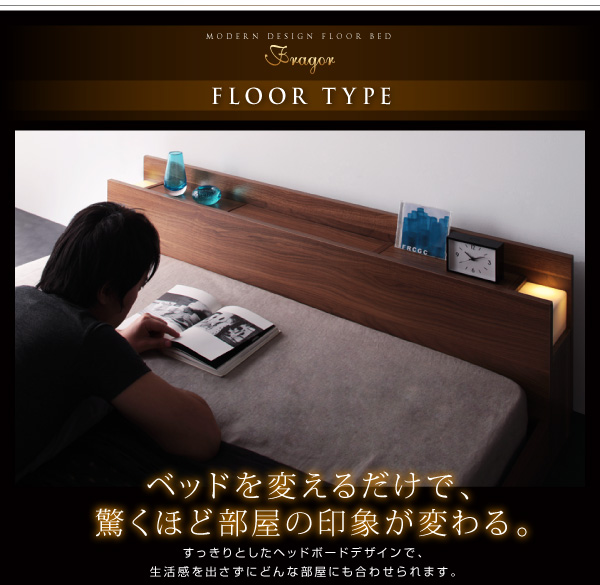 ベッドを変えるだけで、驚くほど部屋の印象が変わる。