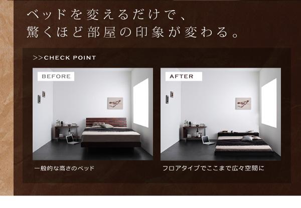 ベッドを変えるだけで、驚くほど部屋の印象が変わる