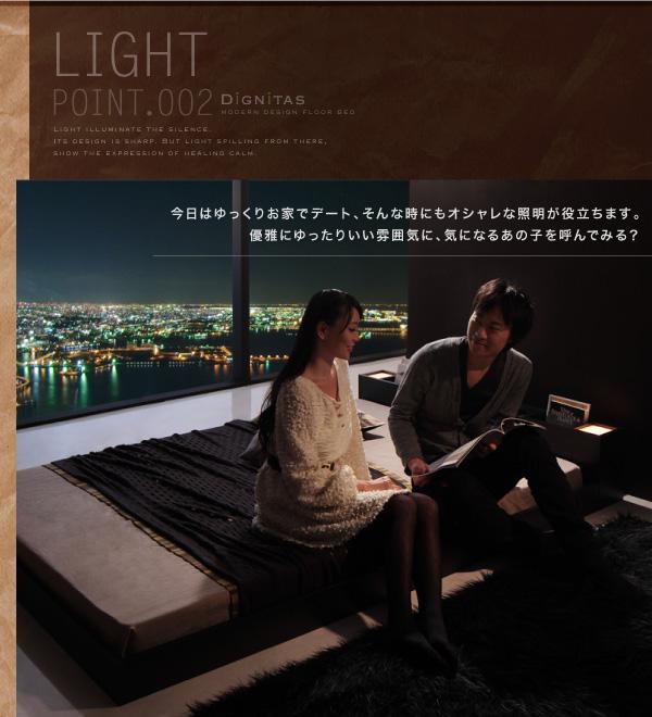 今日はゆっくりお家でデート、そんな時にもオシャレな照明が役立ちます。