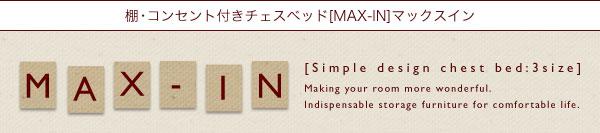 棚・コンセント付きチェストベッド【MAX-IN】マックスイン