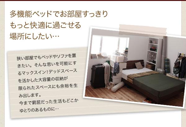 多機能ベッドでお部屋すっきり