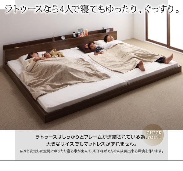ラトゥースなら4人で寝てもゆったり、ぐっすり